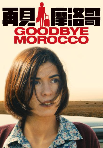再見摩洛哥線上看