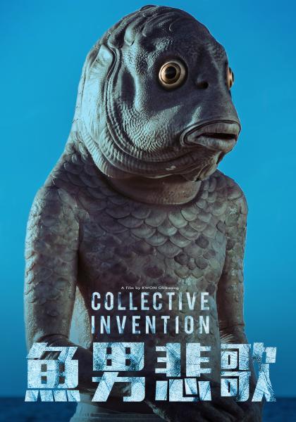 魚男悲歌線上看