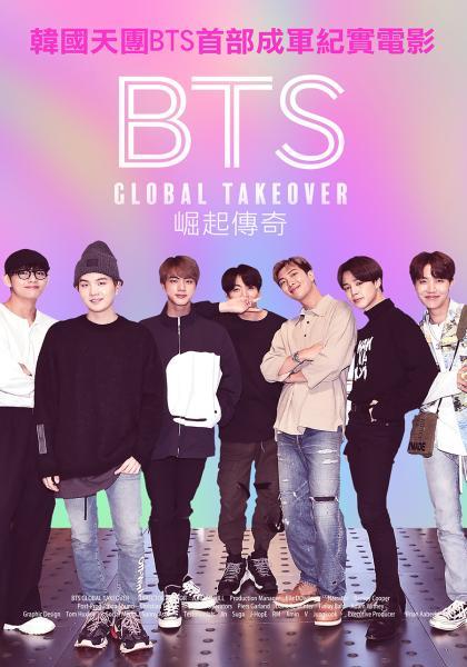 BTS崛起傳奇線上看