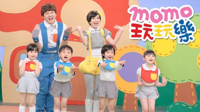 MOMO玩玩樂第三季 第18集劇照 1