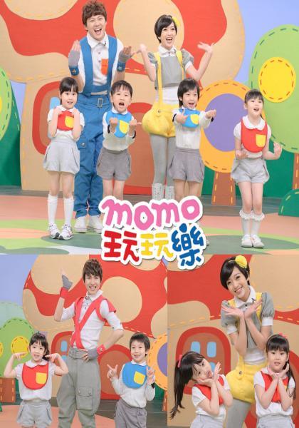 MOMO玩玩樂第三季 第18集線上看