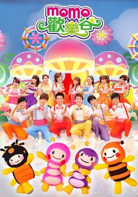 MOMO歡樂谷第五季 第1集