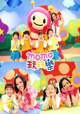 MOMO玩玩樂第二季