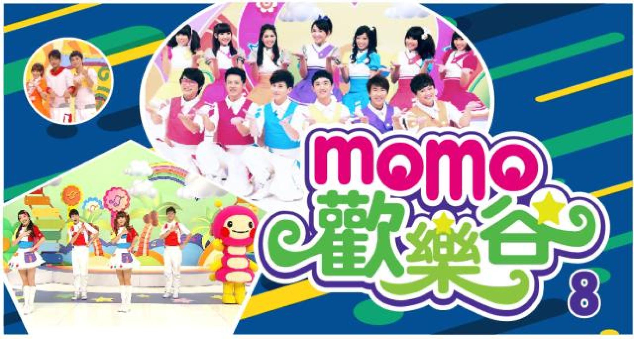 MOMO歡樂谷第八季劇照 1