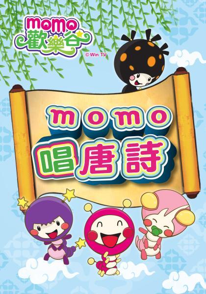 MOMO唱唐詩