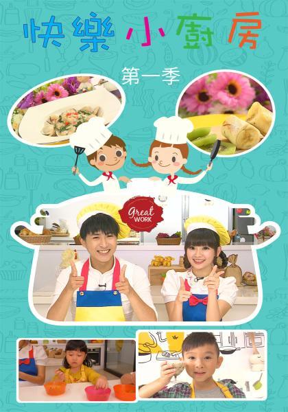 快樂小廚房 第10集線上看