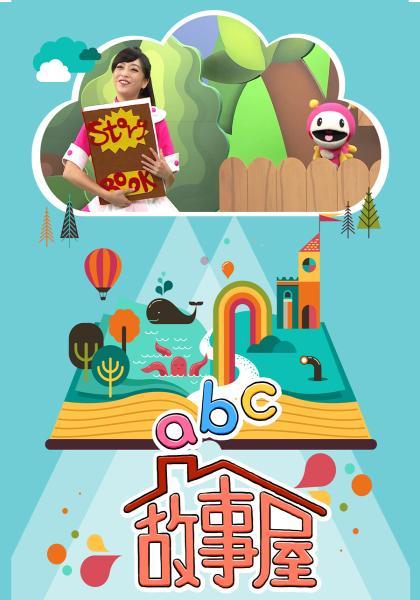 ABC故事屋第一季 第10集線上看
