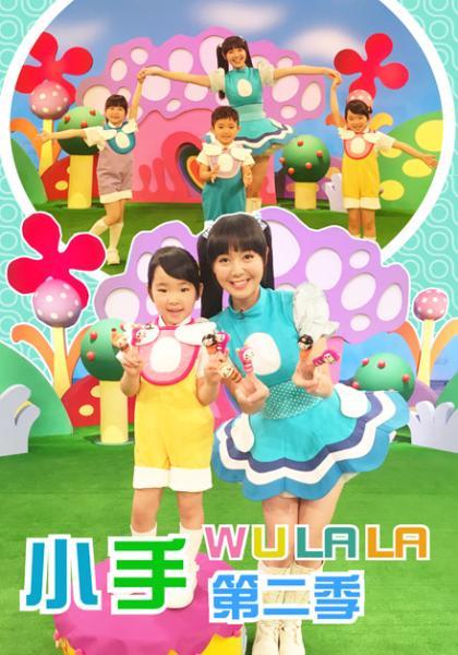 小手Wu La La第二季線上看