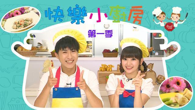 快樂小廚房劇照 1