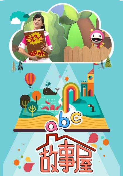 ABC故事屋第一季線上看