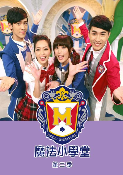 魔法小學堂第二季線上看