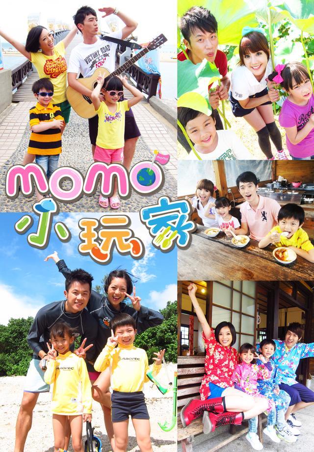 MOMO小玩家第二季1 線上看