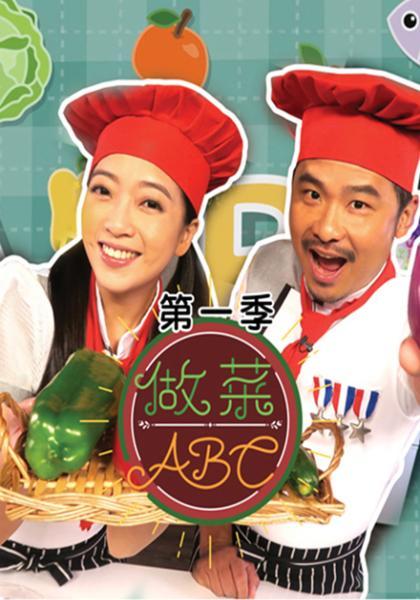 做菜ABC 第一季線上看