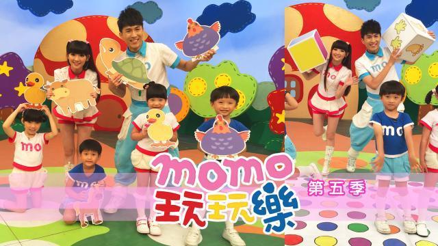 MOMO玩玩樂第五季劇照 1