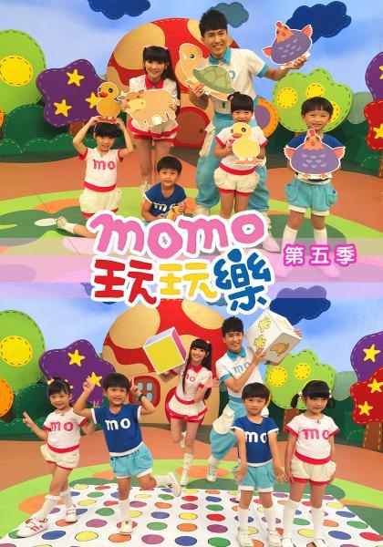 momo玩玩樂第五季