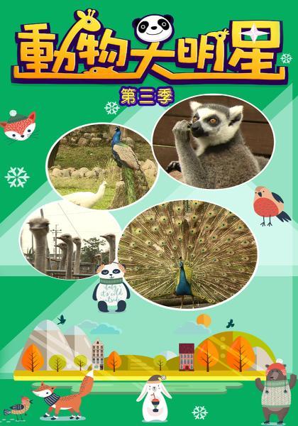動物大明星 第三季 第5集線上看