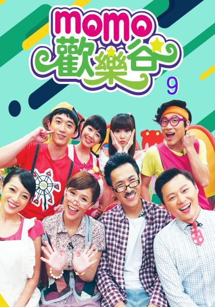 MOMO歡樂谷第九季 第8集線上看