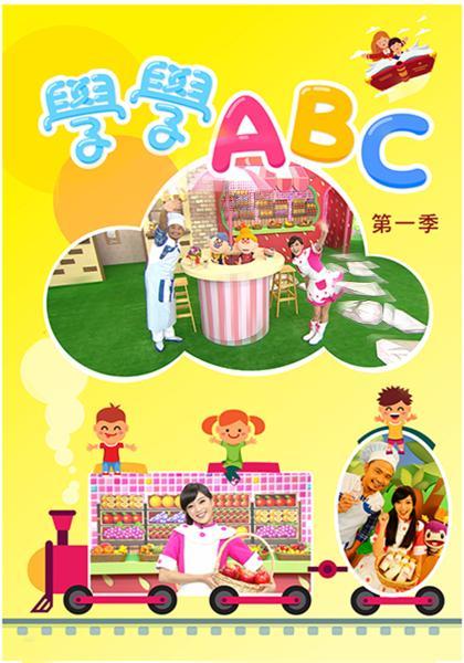 學學ABC 第一季 第12集線上看