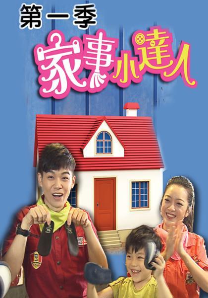 家事小達人 第一季 第5集線上看