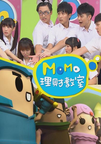 MOMO理財教室 第一季線上看
