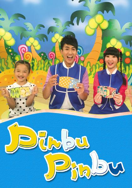 PinBu PinBu 第一季線上看