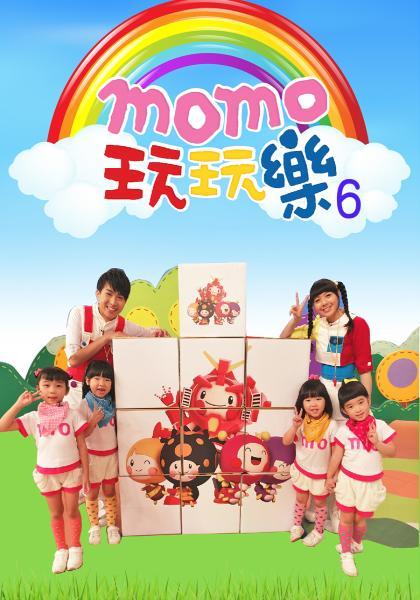 MOMO玩玩樂第六季線上看