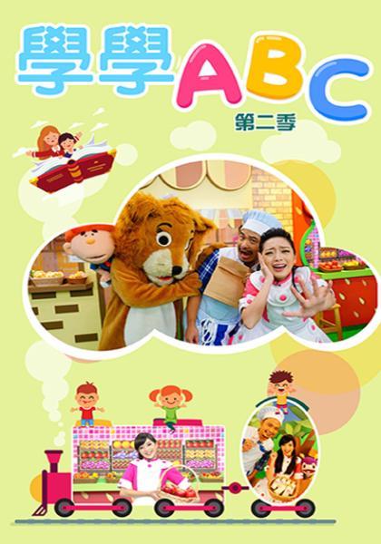 學學ABC 第二季線上看