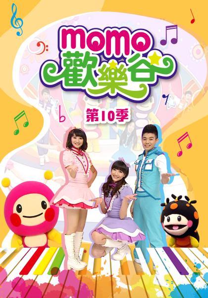 MOMO歡樂谷 第十季 第49集線上看