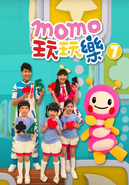 momo玩玩樂第七季線上看