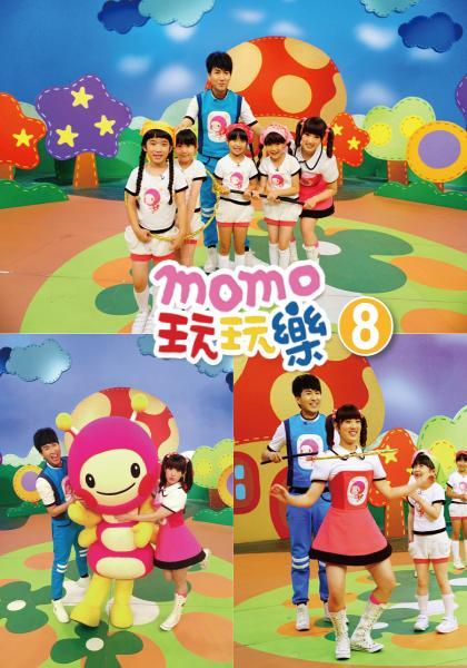 MOMO玩玩樂 第八季線上看