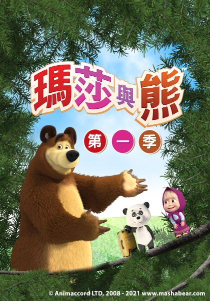 瑪莎與熊 第一季 第15集線上看