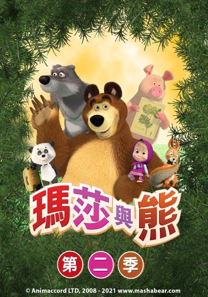 瑪莎與熊 第二季 第1集線上看